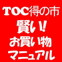 TOCお買い物マニュアル