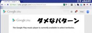 google_music_activ04