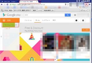 google_music_activ10